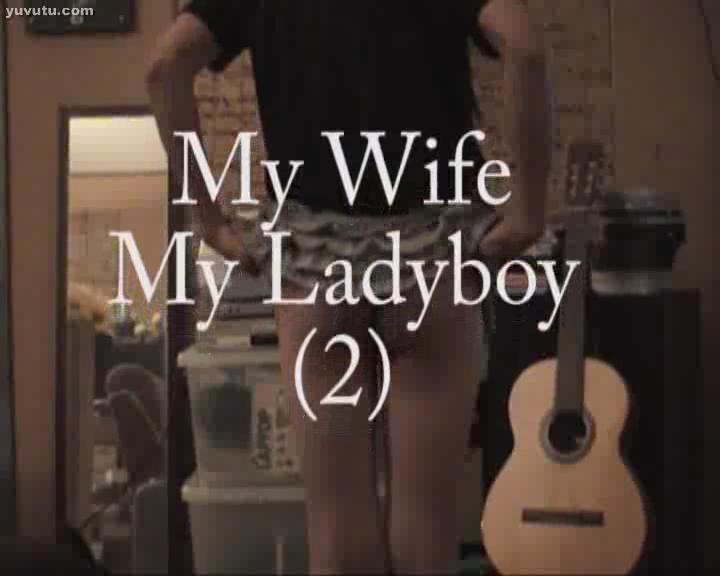 My wife My Ladyboy (2)